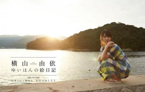 横山由依_09