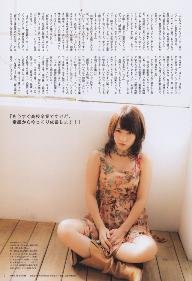 川栄李奈_07