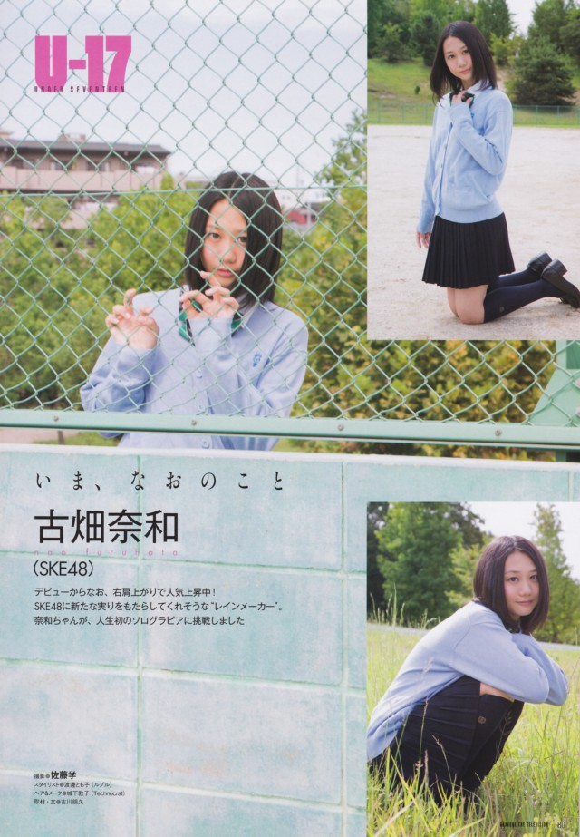 古畑奈和_01