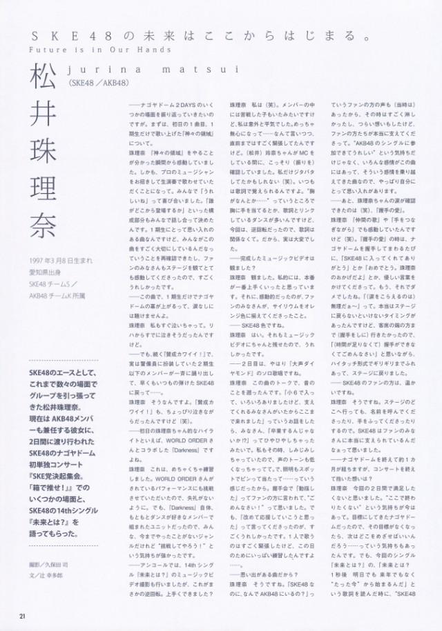 松井珠理奈_03