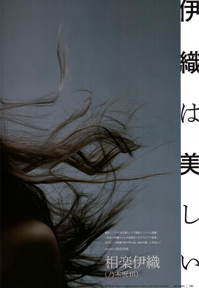 相楽伊織_02