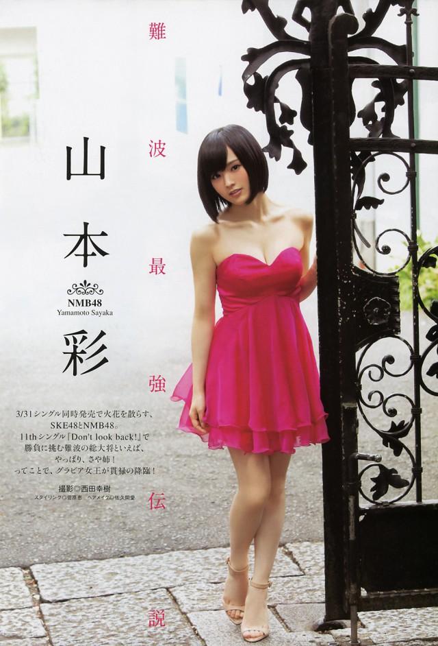 山本彩_03