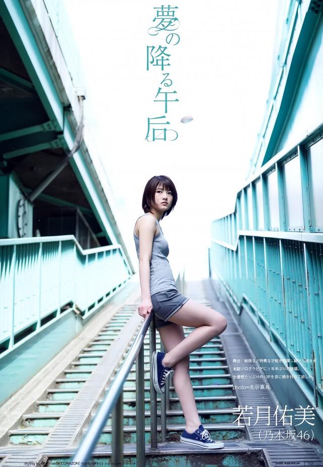 若月佑美_01
