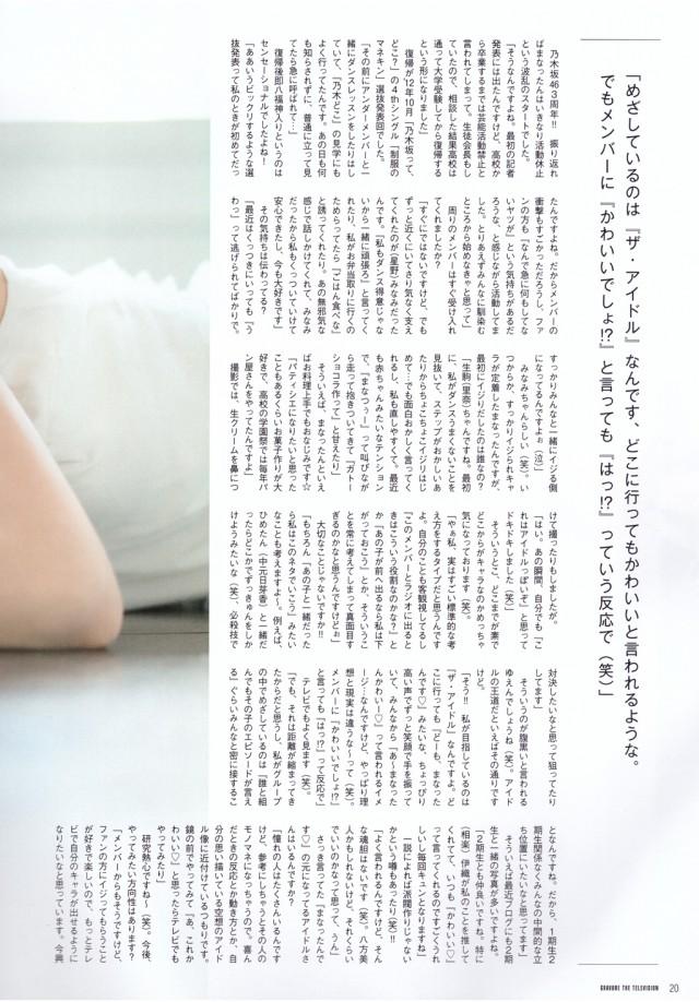 秋元真夏_08