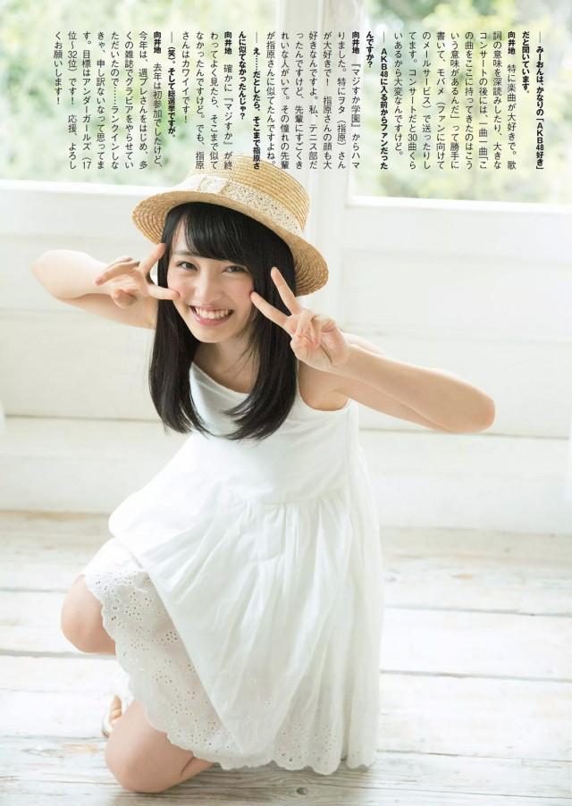 向井地美音_06