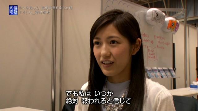 渡辺麻友_27