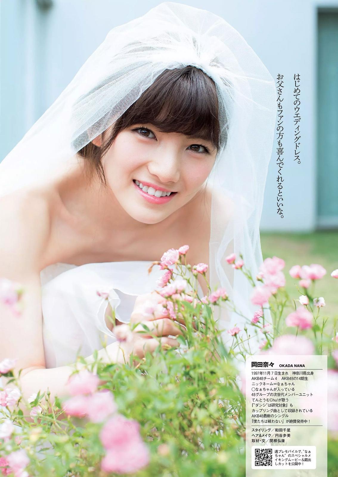 岡田奈々 (AKB48)の画像 p1_36