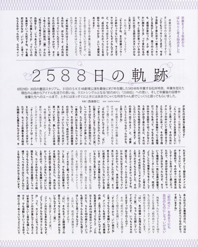 松井玲奈_02