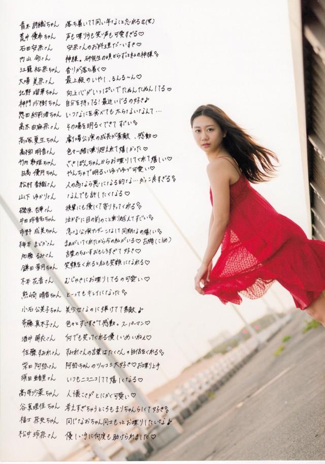 古畑奈和_19