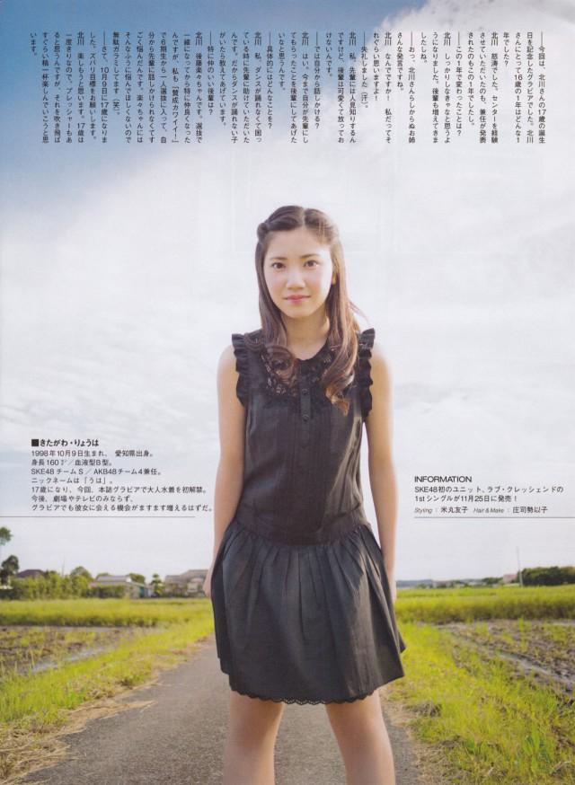 北川綾巴_06