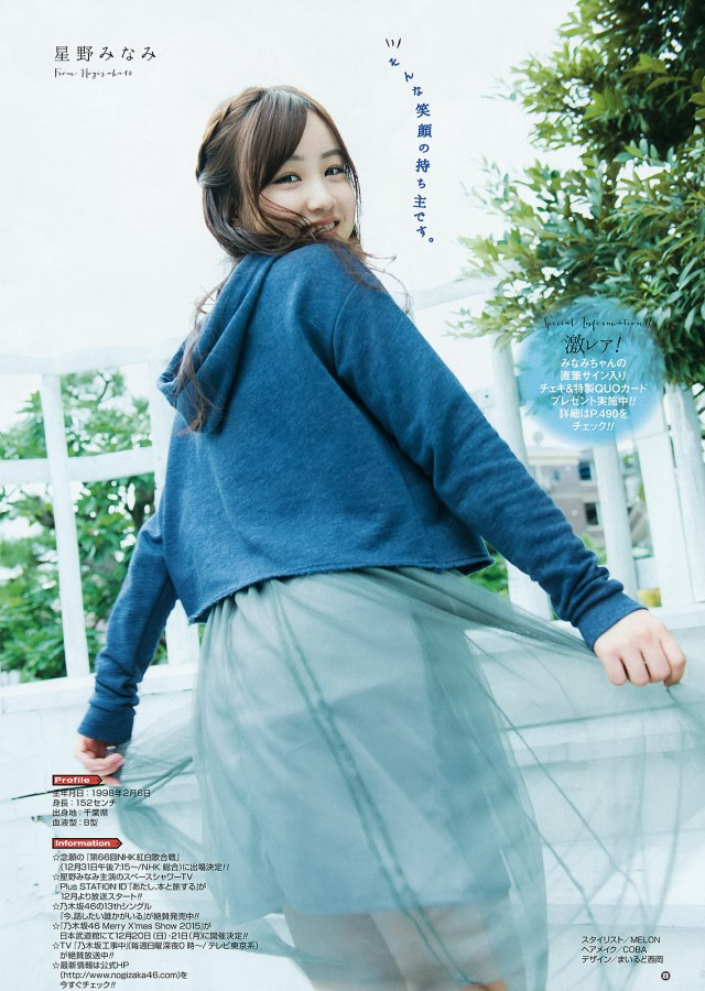 星野みなみ_09