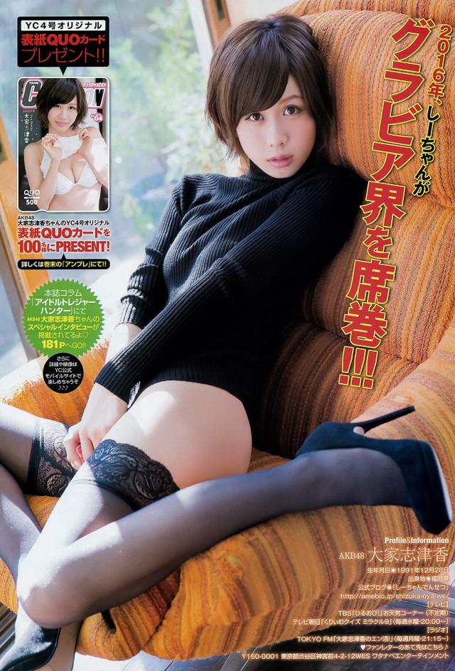 大家志津香_09
