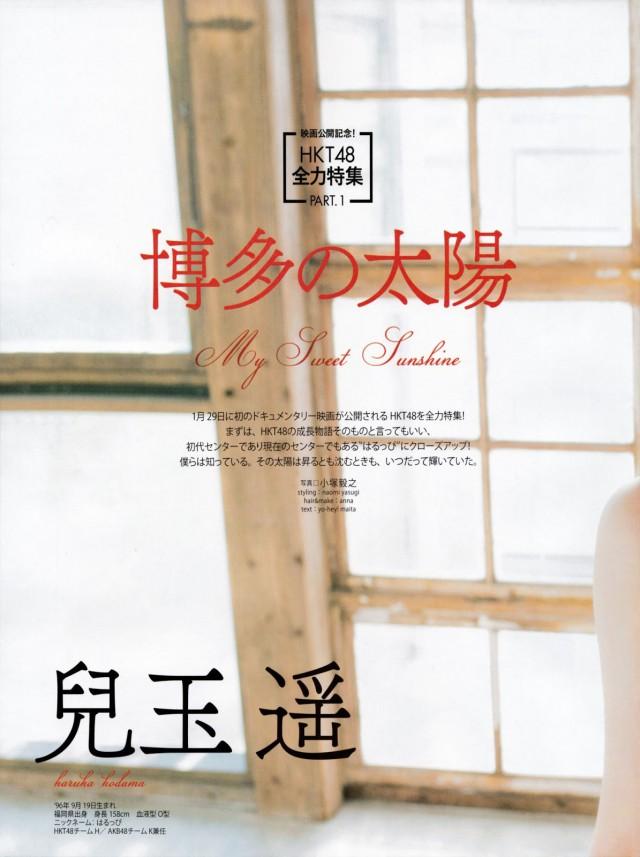 兒玉遥_01