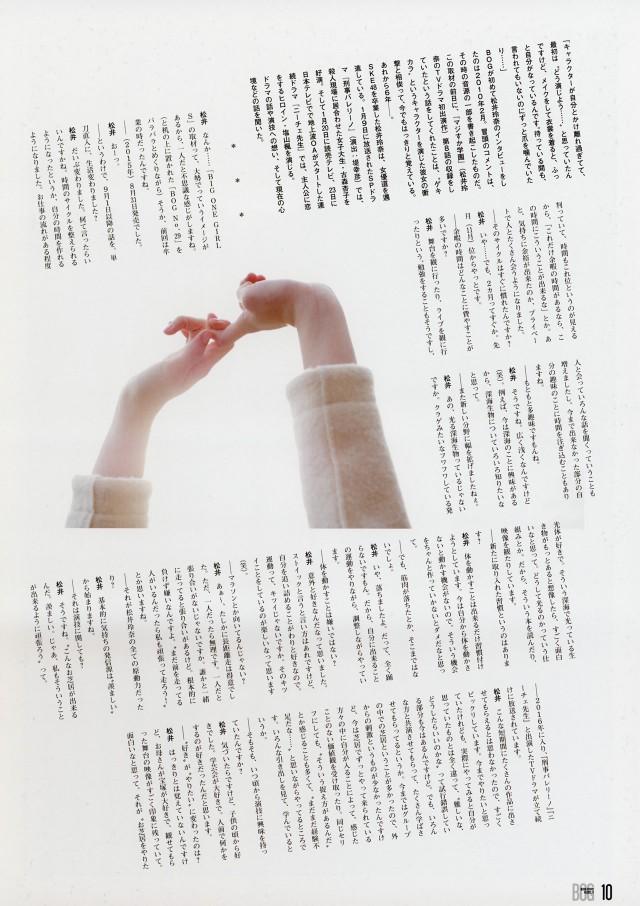 松井玲奈_10