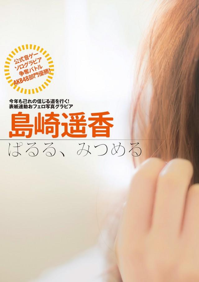 島崎遥香_03