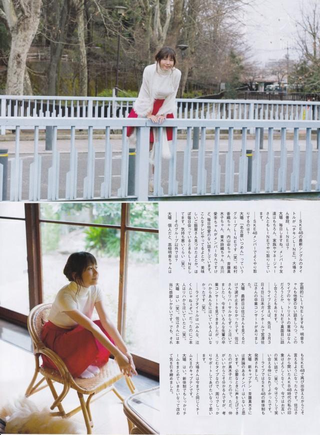 大場美奈_02
