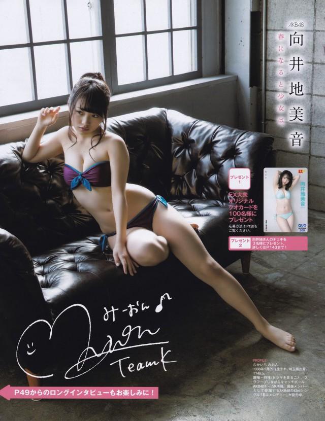 向井地美音_09