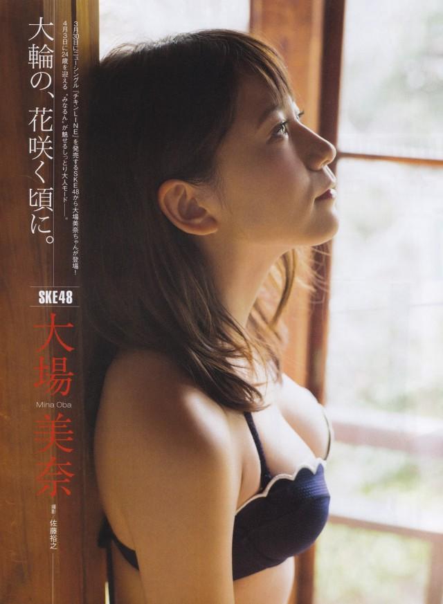 大場美奈_01
