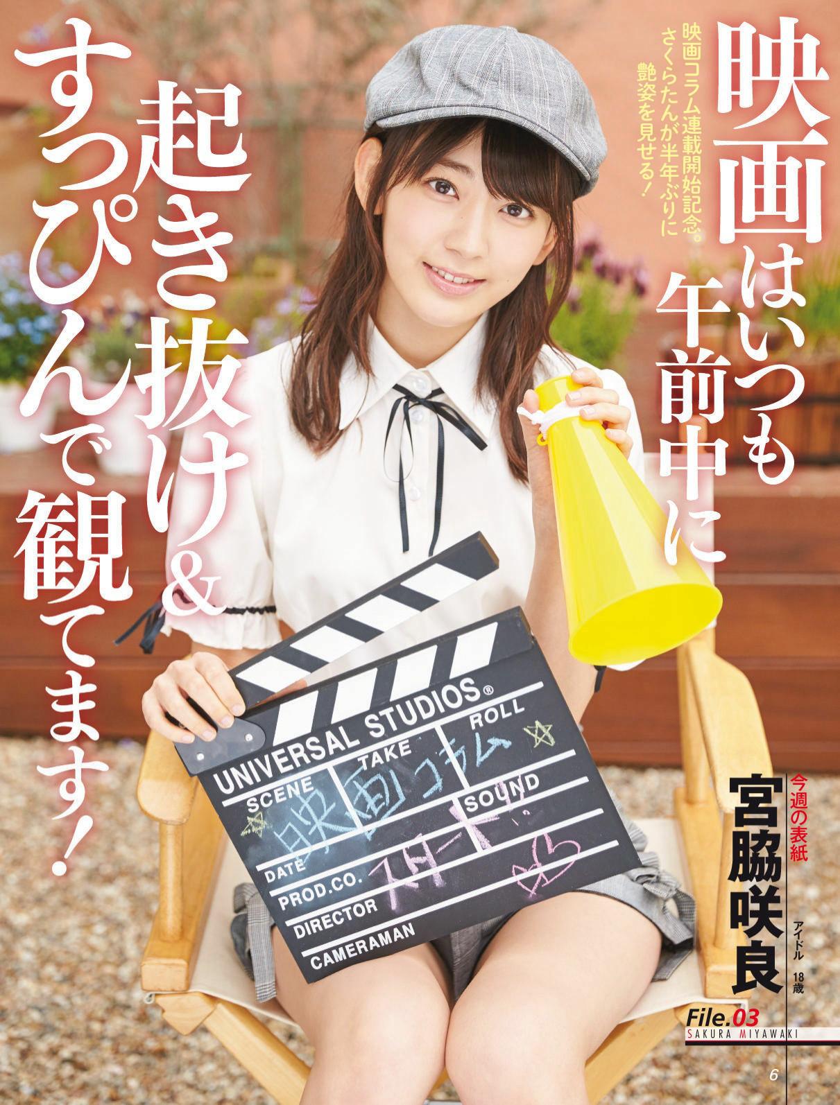 宮脇咲良の画像 p1_12