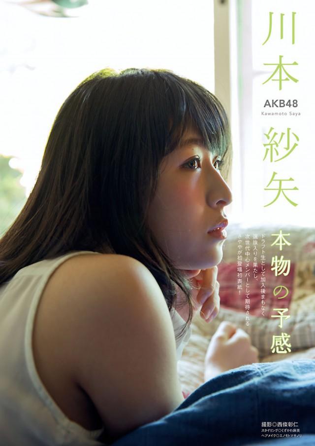 川本紗矢_02