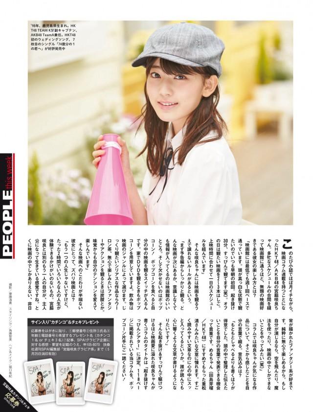 宮脇咲良_05