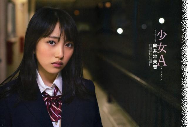 向井地美音_01
