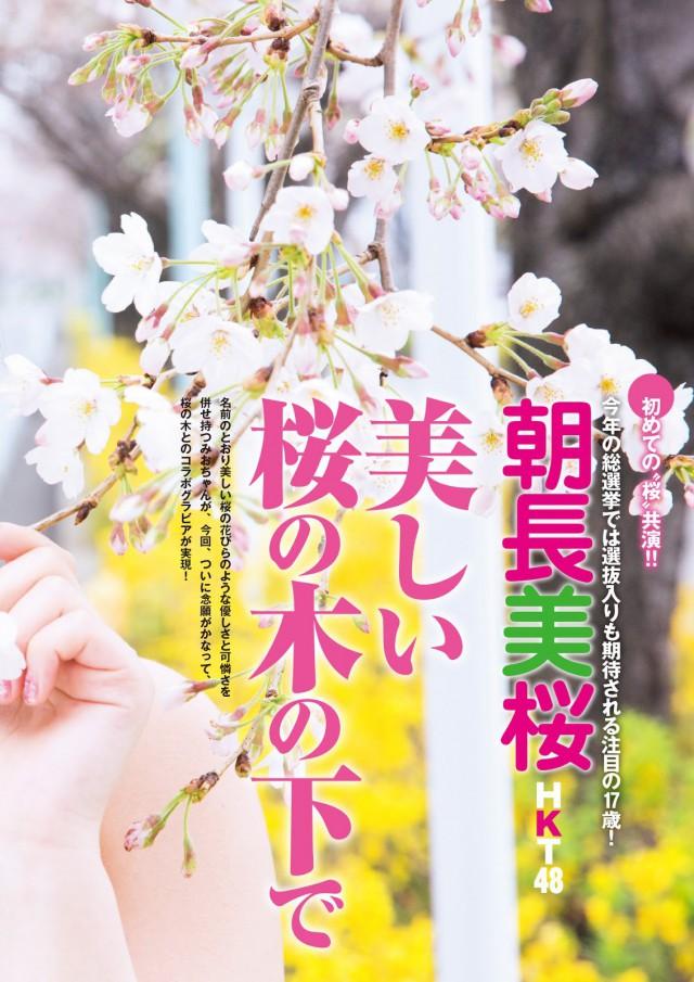 朝長美桜_02