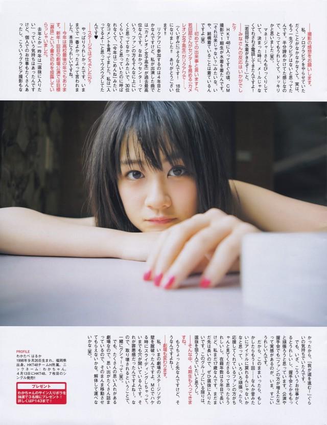 若田部遥_05