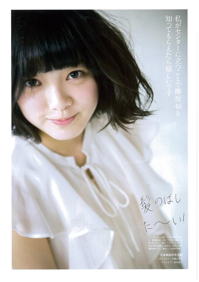 平手友梨奈_06