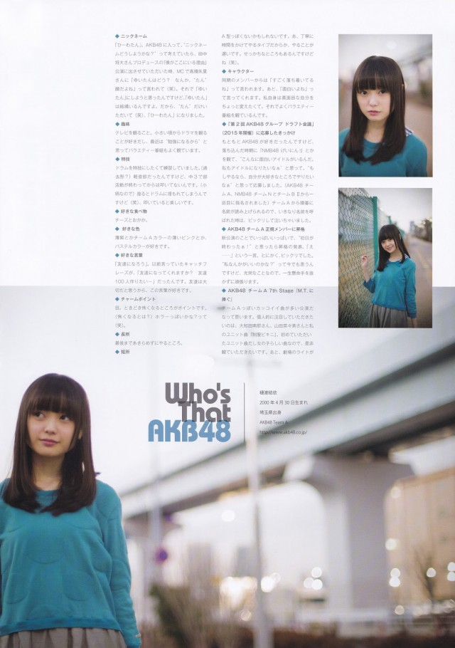 樋渡結依_03
