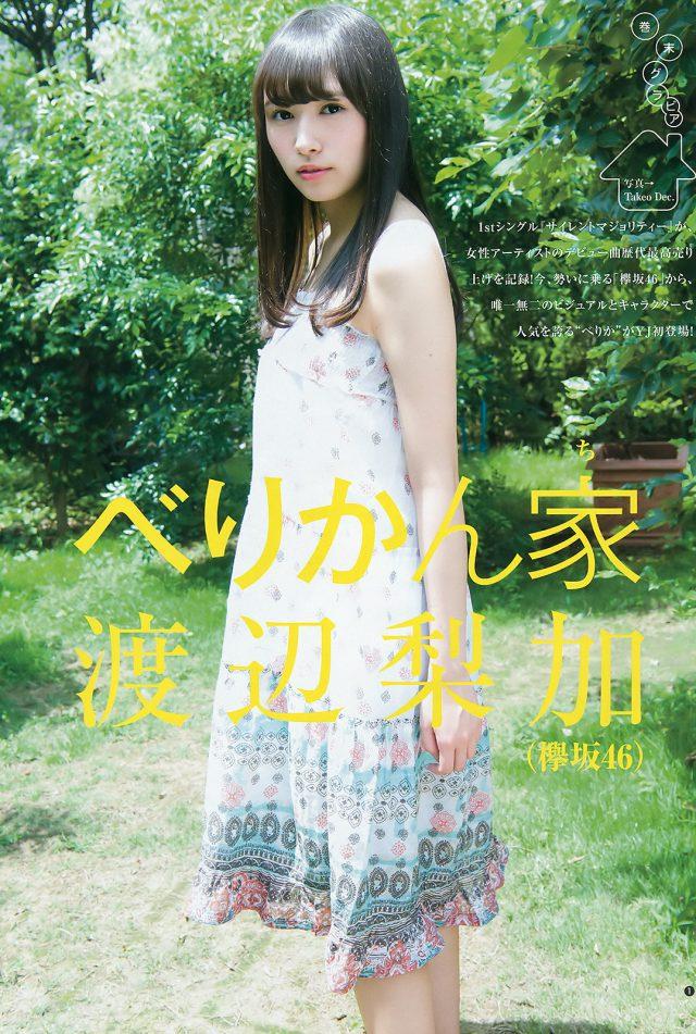渡辺梨加_01