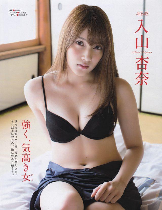 入山杏奈_01