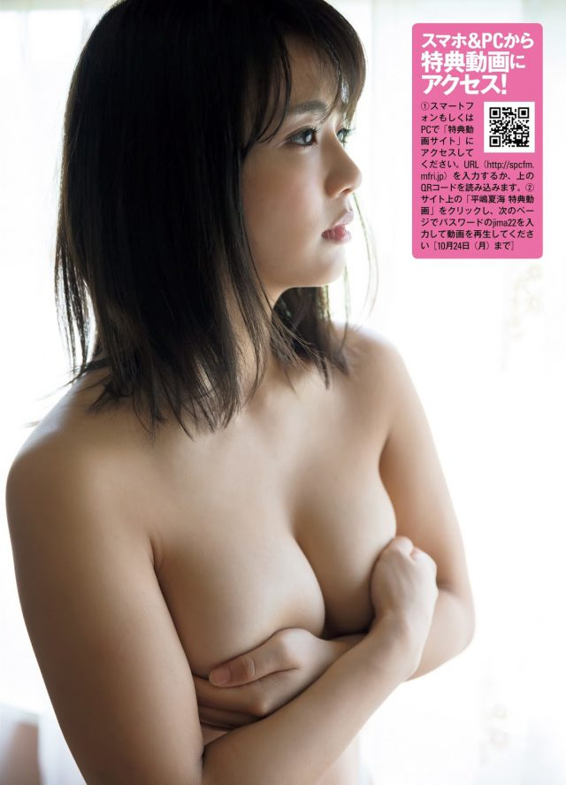 平嶋夏海_03