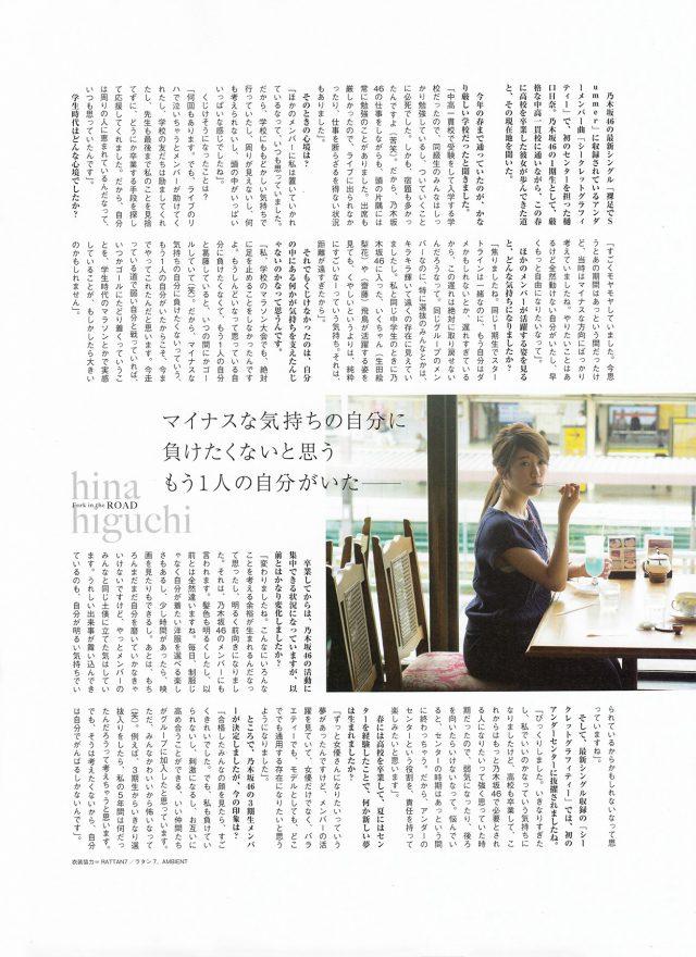 樋口日奈_09