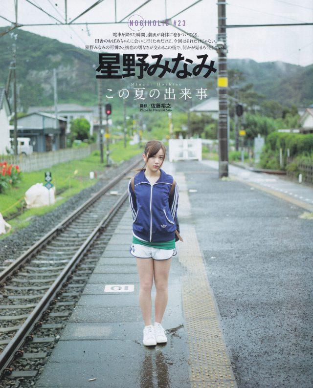 星野みなみ_01