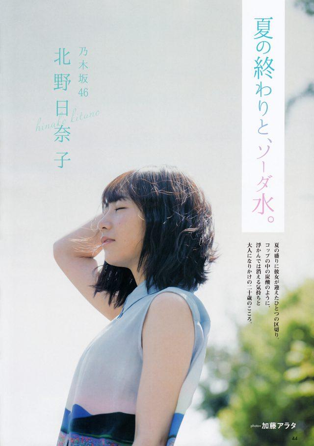 北野日奈子_01