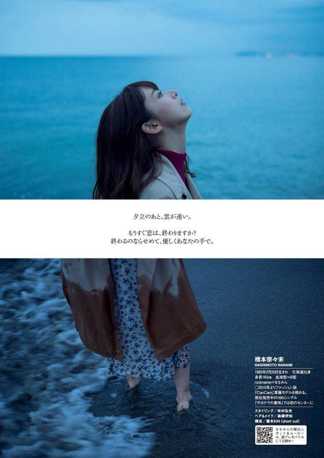 橋本奈々未_07