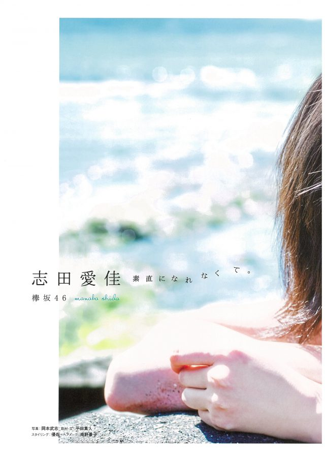 志田愛佳_01