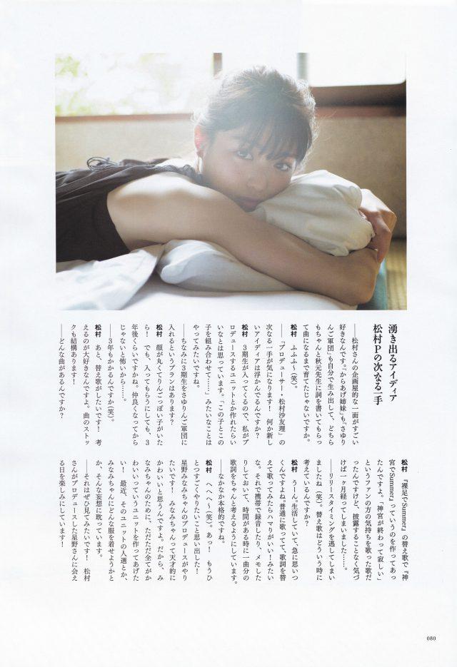 松村沙友理_08