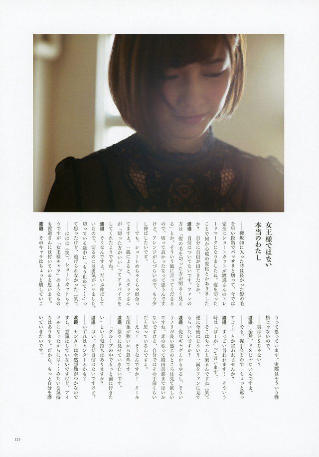 渡邉理佐_05