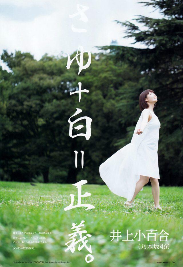 井上小百合_01