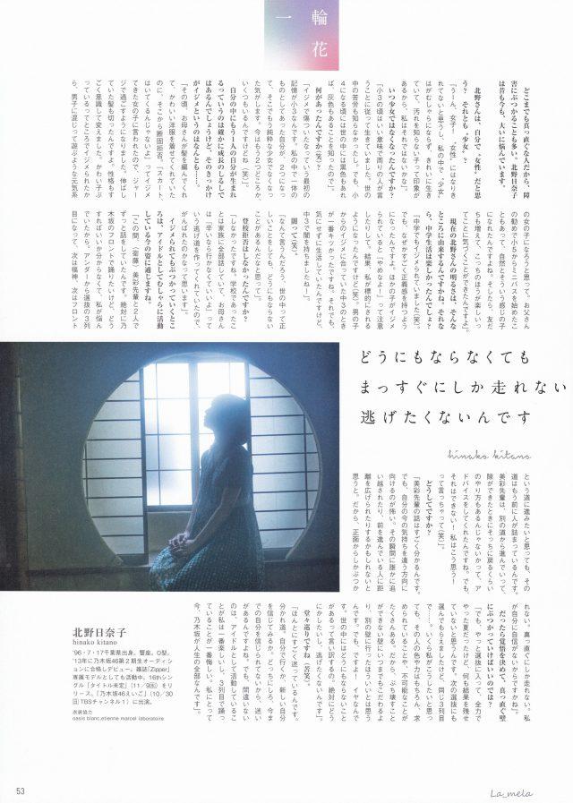 北野日奈子_09
