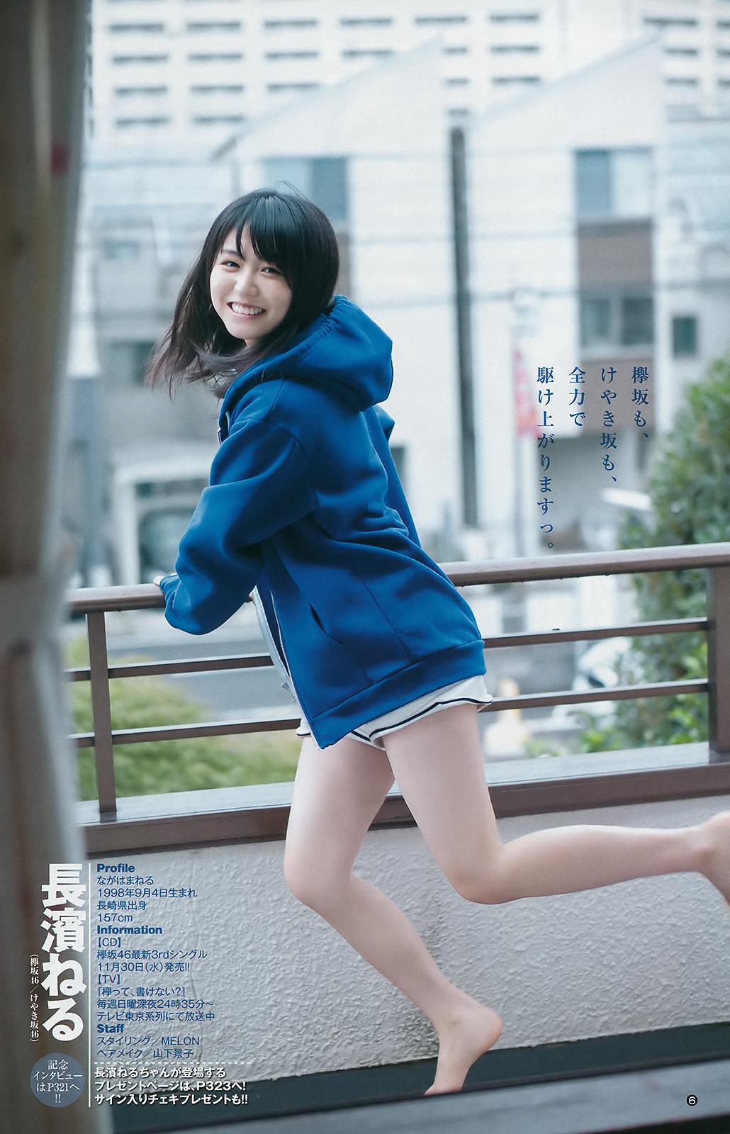 欅坂46長濱ねるちゃんの待ちぼうけグラビア画像 Akbと坂道の画像まとめブログ ガゾ速