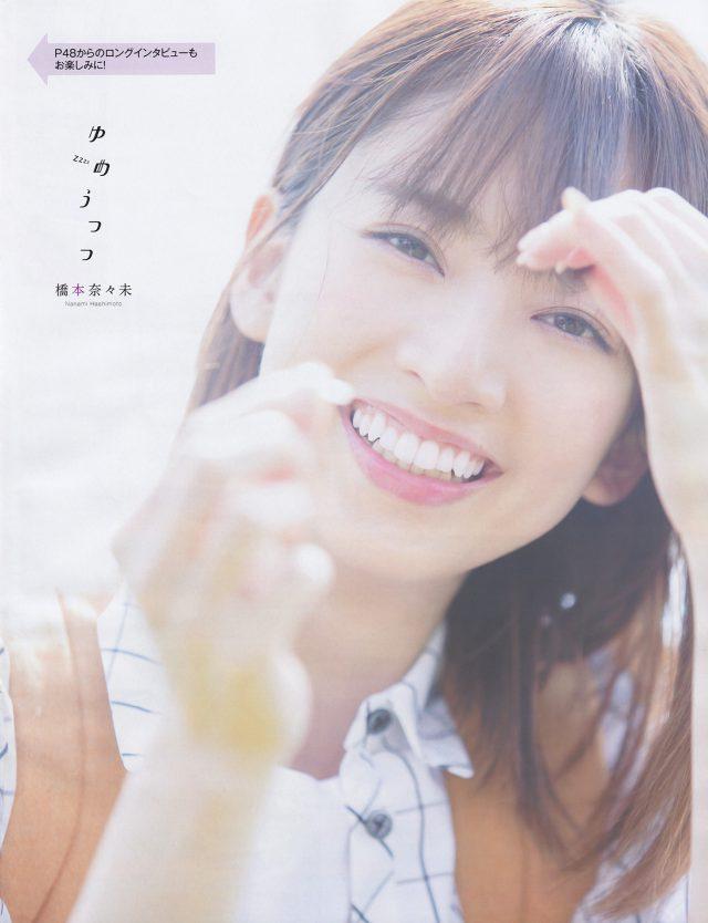 橋本奈々未_09