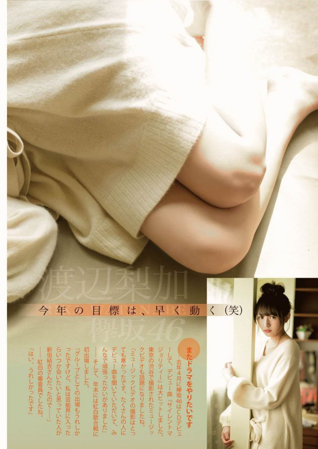 渡辺梨加_06