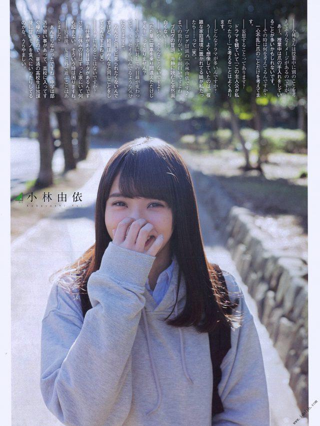 小林由依_05