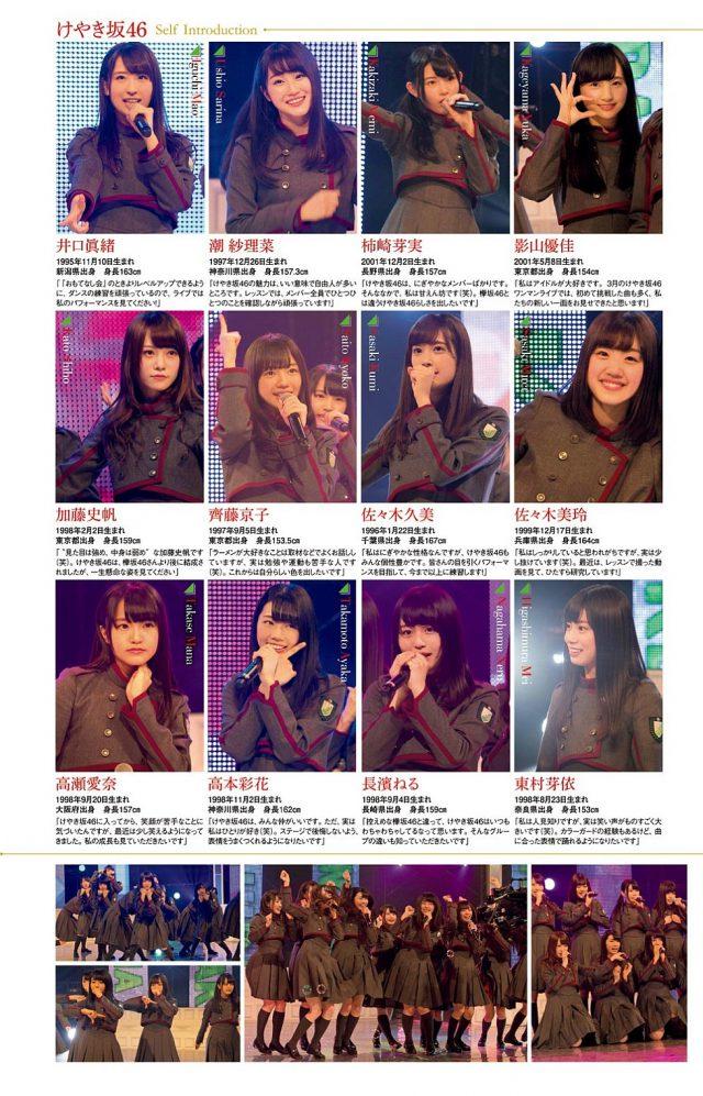 欅坂46_11