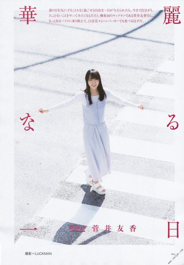 菅井友香_01