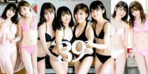 AKB48岡田奈々・村山彩希・向井地美音・込山榛香のオトナ可愛い水着グラビア!