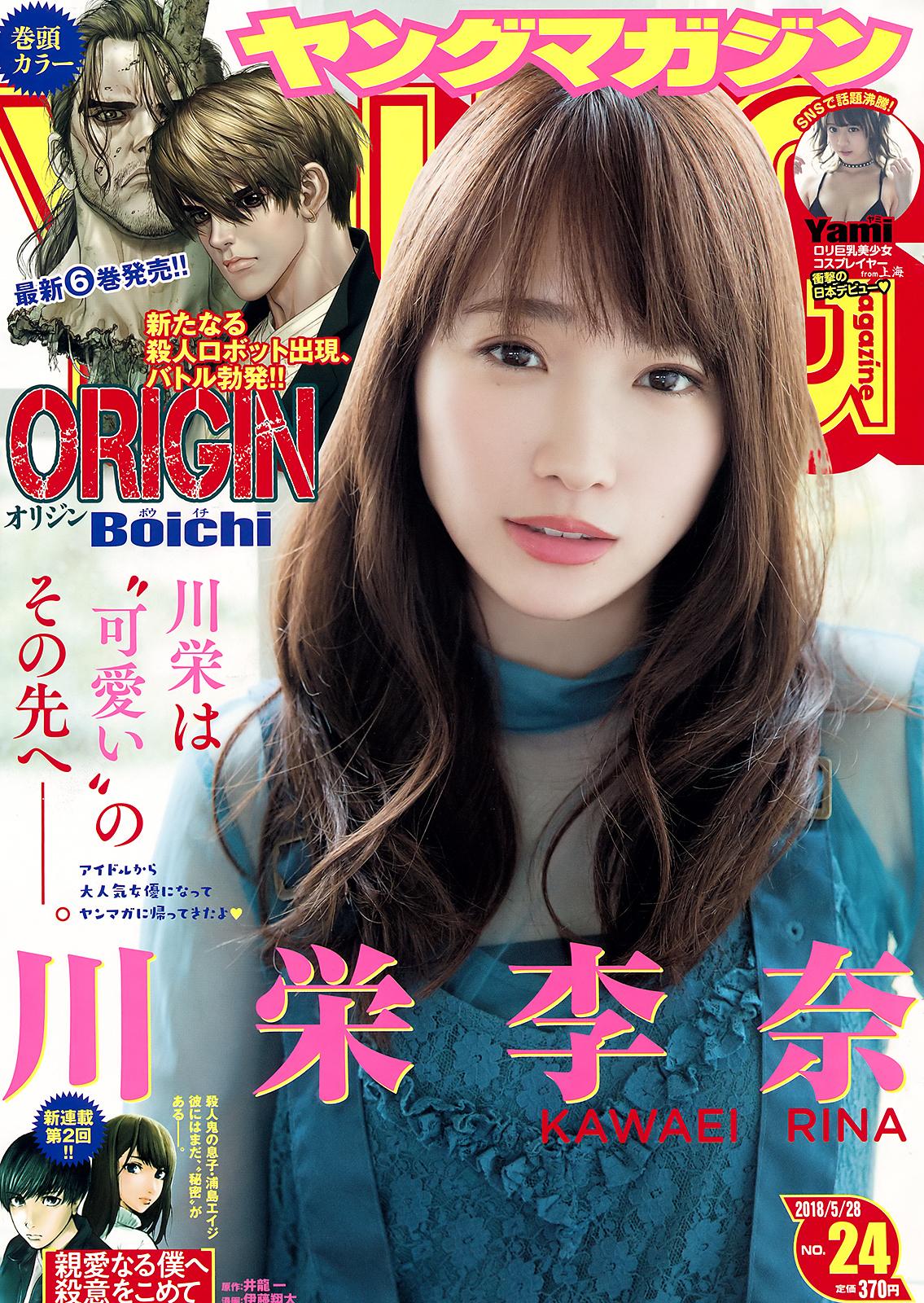 AKB48鈴木優香ちゃんの小悪魔オーラのグラビア画像! - AKBと坂道